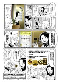 金銀の貯金箱 マンガ